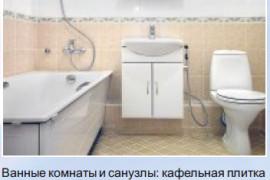 Оптимист_ванна