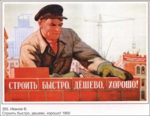 советский долгострой