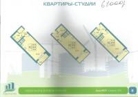 Квартиры-студии в ЖК Новогорелово