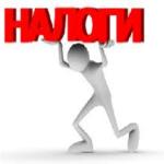 Новая ставка налога на недвижимость от депутатов